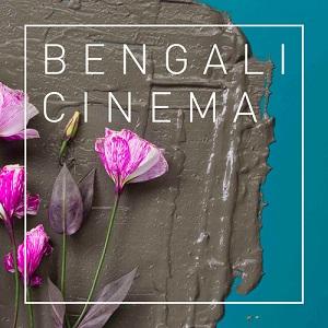 Garden City Movement - Bengali Cinema Lyrics