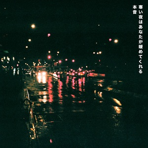 HONNE - Warm On A Cold Night Lyrics